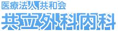 医療法人 共和会 共立外科内科【救急指定・労災指定】